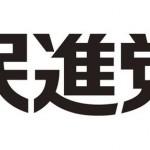 【「民進党」本日結党大会】岡田代表、参院選敗北なら辞任。与党支持者「やった!」野党支持者「終わった・・」