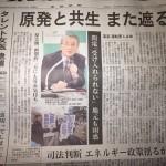 【原発と共生】3月10日の産経新聞の見出しが酷すぎると話題に。高浜原発稼働差し止めを受けて。