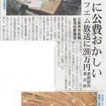 【おかまに支援いらぬ】新潟・三条市議西川重則氏(自民クラブ)が暴言!「正常な形でない人を支援する必要はない」