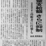 【年金下がる日本死ね!!!】政府が年金支給額を抑える法案を提出。高齢者に打撃。