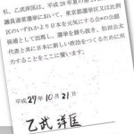 【流出】自民党からの出馬が確実視される乙武氏、「元気の会から出馬」の誓約書が発見される!