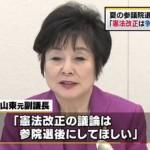 【国民無視】自民・山東氏「総理の改憲への積極的発言は不適切」「反安倍の皆さんを喜ばせる、選挙が終わってからに」