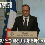 【注目】フランスで非常事態宣言を憲法に明文化する憲法改正を断念「議会で合意に至らなかった」