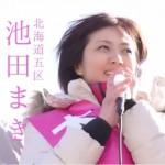 【行け!マキ!】北海道5区補選・池田まき氏のPR動画(1分)が素敵!「ずっと平和を。もっと安心を。」