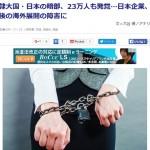 【衝撃】日本で23万人が奴隷労働であることが発覚!「性風俗産業」や「外国人技能実習生」など