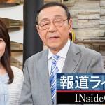 【誰がテレビを殺すのか】 第1回往年の名アナウンサー露木茂氏「かつては外部からのキャスターへの圧力は局全体ではねのけた」