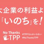 【超必読】ここ数カ月の米大統領選でバレちゃった!「TPPは強者(大企業)のためのもの」というドン引きの事実!候補全員がTPP反対!