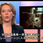 ドイツ公共放送(ARD)「放射能汚染された土地・福島ルポ」