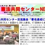 「戦争法廃止を求める2000万人署名」が308万人に到達!3月15日(火)は東京100駅で一斉署名活動!