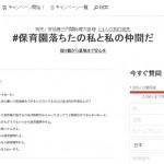 「保育園落ちた日本死ね!!!」の署名運動始まる!「保育制度の充実は今後『日本が死なないために』必要だ!!!」と思われる方は署名を!