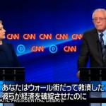 【本音バトル】米民主党・サンダース氏がクリントン氏を批判!「金融機関や大企業を優遇している」
