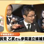 自民党、5人不倫の乙武氏の参院選擁立断念!報道の反響が予想外に大きかったため