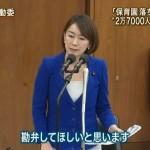 【痛快】塩崎大臣「山尾さんも安倍総理もまったく同じ方向を向いている」とすり寄るも、山尾議員「勘弁してほしいと思います、私は同じ方向を向いていない」と斬り捨てる!