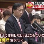 【超低レベル】自民・藤井議員も「保育所」を「保健所」と言い間違い。谷垣幹事長「言い間違いなんて私もしょっちゅう」