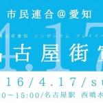 4月17日(日)市民連合@愛知が初街宣!名古屋駅西口噴水広場14:00~