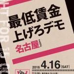 4月16日(土)渋谷・名古屋・京都・新潟で「最低賃金1500円に上げろデモ」。世界300都市で同時開催の「#FightFor15」アクションに呼応!