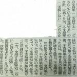 【長野県民世論調査】安倍内閣:支持45.9%不支持52.0%「不支持率が5割を超えたのは初めて」