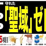 【売国バレた!】日本政府、TPP交渉で「聖域」を守っていないことが判明!重要農産物、すべて譲歩!国会決議違反!