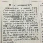 【まだやる気?】「もんじゅ」の再稼働に432億円、原子力機構が新基準で試算してるようです。