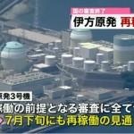 【ドサクサ】伊方原発3号機が7月下旬にも再稼働へ!原子力規制委員会が19日「保安規定」を認可