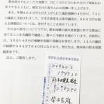 【以前の報酬で充分です】「年間655万円も引き上げられた議員報酬の4月差額分は被災地に寄付します」by共産党名古屋市議団