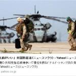 【ヤフートップニュース】「在日米軍が日本防衛のために存在しているという誤解」を日米の国民の一部が持っている。