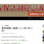 【安保法は憲法違反】東京・福島で弁護士や市民700人が集団提訴!今後も全国で同様の提訴を予定