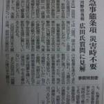 【超重要】河野太郎防災担当相「災害時に必要な法改正はした。緊急事態条項の追加は必要ない」