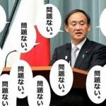 【批判殺到】菅官房長官「大震災級に該当せず」「再増税、現時点では全く変わりない」