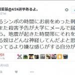 【即刻逮捕を!】シールズの奥田愛基氏にまたしても殺害予告「お前をめった刺しにする」