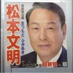 【最低最悪】熊本地震の現地対策本部長が交代。食事のおにぎりに文句&「あんたら(自治体)の責任だ。政府に文句は言うな」の大暴言で更迭!