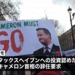 【パナマ文書で激震】イギリスでキャメロン首相の辞任を求めるデモ!参加者「政府はすべての人が適切に税を払うよう対策すべき」