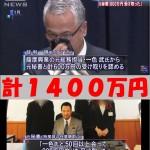 【新証言2】元秘書が600万円とは別に800万円受け取ったと証言・・甘利ワイロ問題