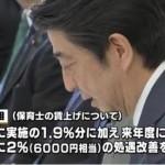 【日本死んだ】安倍総理が保育士給与2%(平均月4400円)増を発表!ネット「待機児童問題解決せず」「20%の間違いでは?」