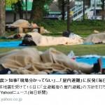 【要検証】15日に政府が打ち出した「避難者の屋内避難の方針」は正しかったのか?