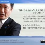 【政治家失格】参院選・自民から出馬の山田宏・元次世代幹事長「保育園落ちたは落書き」「産んだのはあなた、育児は親の責任」