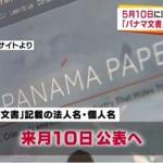 【GW明けの楽しみ】パナマ文書、5月10日に実名公表へ!日本企業・個人も多数含まれる!