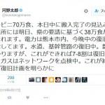 【無能】熊本県の要請38万食よりコンビニ70万食が先に到着したことが判明!