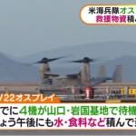 【熊本地震】オスプレイ使用を疑問視する声。専門家「災害時には不向き」