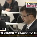 【避難できないのに】田中俊一委員長「原発に問題ない」原子力規制委員会臨時会議