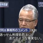 【ついに】甘利ワイロ問題で東京地検が強制捜査に入ったことが判明!URなどを強制捜査!甘利事務所は?
