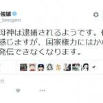【速報】田母神俊雄氏が本日逮捕されるとのこと。自身のツイッターで言明「何とも理不尽さを感じますが、国家権力にはかないません。」
