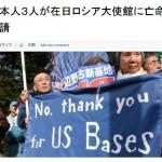 日本人3人が「政治亡命」を求めロシア大使館へ。「反米的信念によって日本で追跡されている」