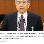 【超衝撃】黒田日銀総裁がアベノミクスの失敗を認める!残るは教祖(安倍総理)だけに!