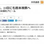 【アピール】「首相、23日にも熊本視察へ  被災者支援をアピール」by共同通信「生活支援に全力を挙げる政府の姿勢をアピールする狙いもある」by共同通信