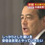 【朗報!】民進・岡田代表が衆院選の野党統一候補に言及!「勝てる可能性がある選挙区は、一本化の努力をすべきだ」