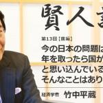 【炎上】竹中平蔵氏「老後の生活を国は支えません。そんなことあり得ないんですよ」