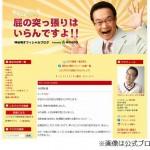 声優・神谷明氏が「足早に歩いた」ことで職務質問され激オコ!ネット「キン肉バスターという手もあった」