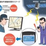 【監視社会】今夏発売の携帯の一部(アンドロイド)、GPS情報が本人通知なしで捜査利用可能に!