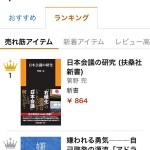 【読んだ?】安倍政権に近い団体が出版停止を要求して爆売れ!「日本会議の研究」がアマゾン売れ筋ランキング1位をキープ!